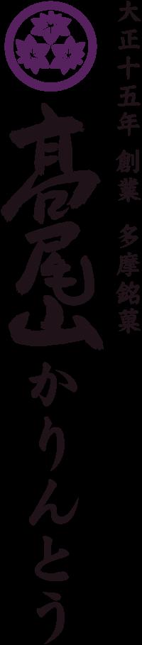 高尾山かりんとう